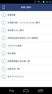 日本脳神経外科学会 第76回学術総会 My Schedule - náhled