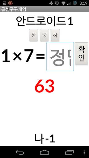 2학년 곱셈구구(게임편) screenshot 1
