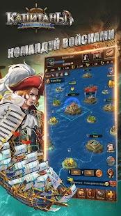 Капитаны: Легенды Океанов (Пираты: море и война) - náhled