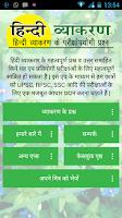 Screenshot of Hindi Grammar