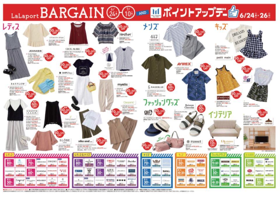 R04.【ららぽーとTOKYO BAY 】LaLaport BARGEIN1-2.jpg
