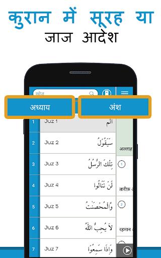 Quran in Hindi (हिन्दी कुरान) screenshot 5