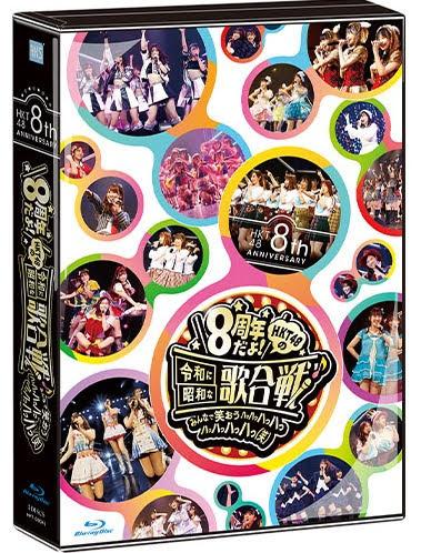 200325 (BDISO) HKT48 8th ANNIVERSARY 8周年だよ!HKT48の令和に昭和な歌合戦~みんなで笑おう 八っ八っ八っ八っ八っ八っ八っ八っ(笑)~