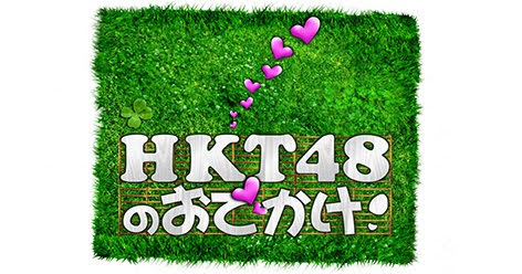 (TV-Variety)(720p) HKT48のおでかけ! ep191 161110