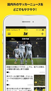 サッカーキング- screenshot thumbnail
