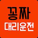 꽁짜대리운전 icon