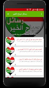 مسجات و رسائل حب سودانية screenshot 1