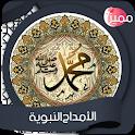 أعذب الامداح النبوية الإسلامية بدون انترنت icon