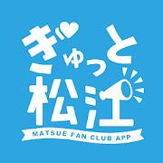 ぎゅっと松江-松江ファンクラブ公式アプリ