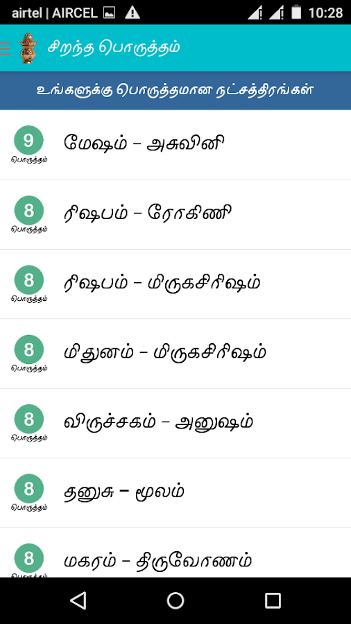 Tamil Marriage Match Pro- screenshot