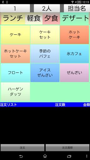 注文太郎Ver3.0