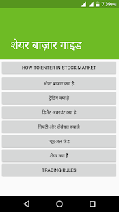 Share Market Tips - Siddhi Capital - náhled