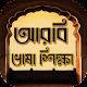 arbi shikha আরবি ভাষা শিক্ষার উপায় Download for PC Windows 10/8/7
