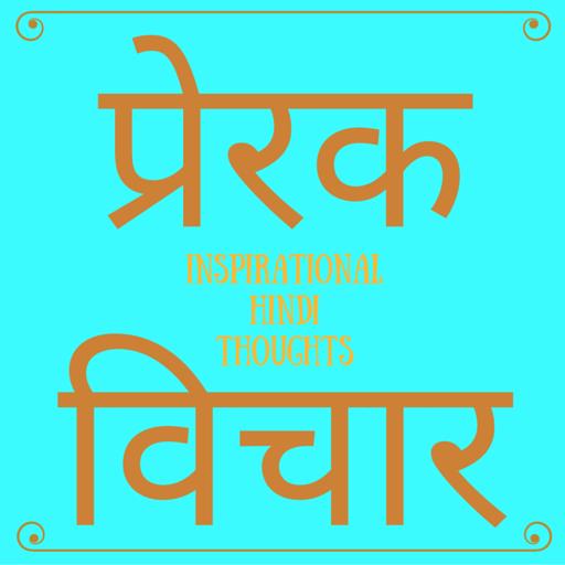 Inspirational Hindi Thoughts 5.1 screenshots 5