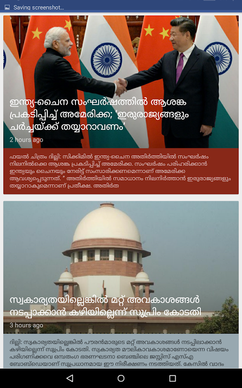 Flash News Malayalam APK Latest Version Download - Free News