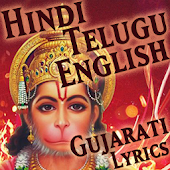 Hanuman Chalisa audio lyrics