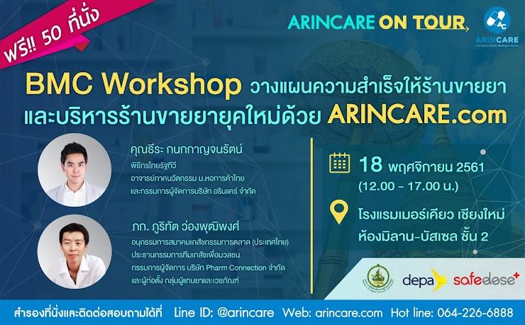 BMC Workshop วางแผนความสำเร็จให้ร้านขายยาและบริหารร้านขายยายุคใหม่ด้วย Arincare.Com