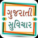 All Gujarati Suvichar 2018 icon