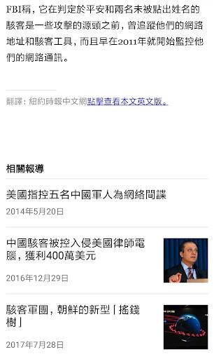NYTimes - Chinese Edition 1.1.0.10 screenshots 7