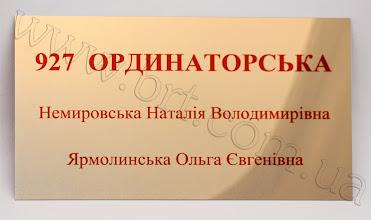 Photo: Кабінетні таблички для лікарні. Метал золотий глянсовий, кольоровий друк