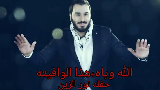 اغنية هذا الوافيته نور الزين .. ? - náhled