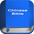 圣经在中国 (简体中文) Chinese Bible PRO icon