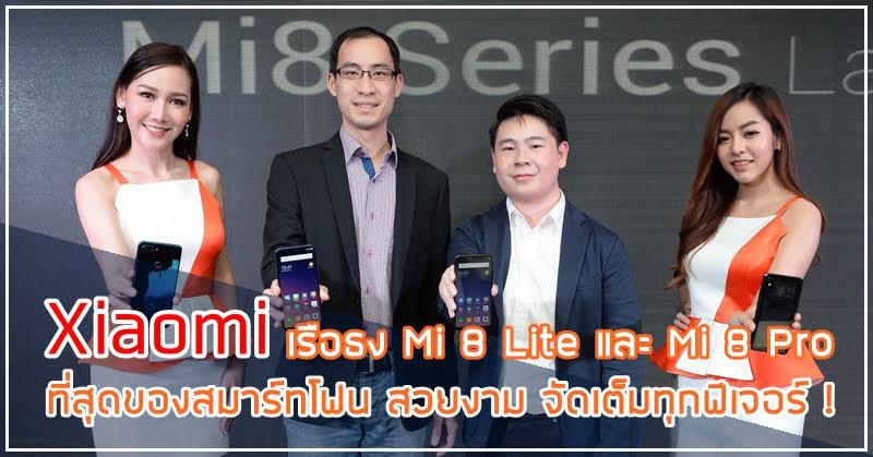 [Android] เสียวหมี่ เปิดตัวสมาร์ทโฟนรุ่นใหม่ล่าสุด Mi 8 Lite และ Mi 8 Pro