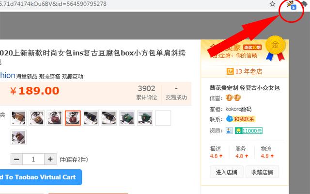 Taobao Virtual Cart