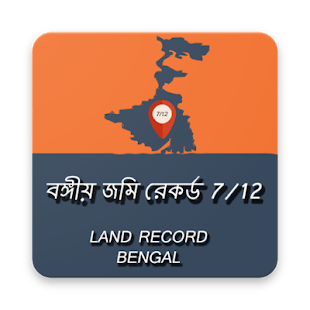 Land Records of Bengal - পশ্চিমবঙ্গের ভূমি রেকর্ড - náhled
