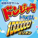 ドンジャラ ドラえもん1000000(ミリオン) icon