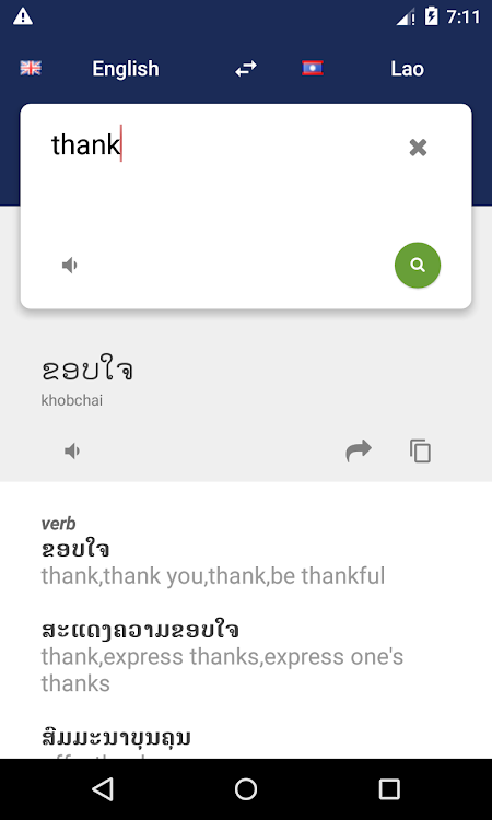 Lao English Dictionary – (Android Apps) — AppAgg