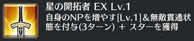星の開拓者[EX]