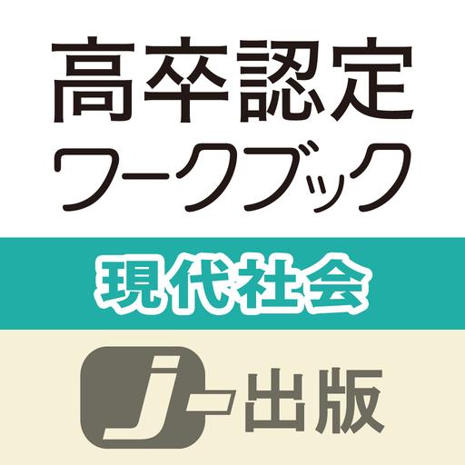 高卒認定 ワークブック 現代社会【改訂版】