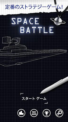 スペースバトル - 宇宙艦隊