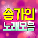송가인 노래모음 - 트로트 7080 베스트 인기곡 뽕짝 메들리 100% 무료 노래모음 icon