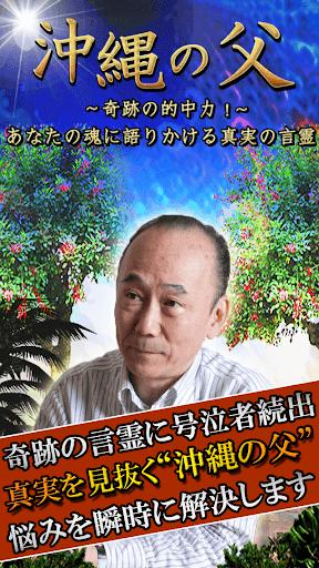 【連続1位の的中】沖縄の父◆奇跡の言霊で芸能人から予約殺到
