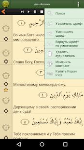 Коран на русском языке screenshot