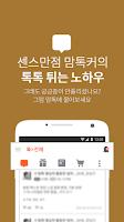 Screenshot of 맘톡 - 리얼 육아 엄마, 아빠의 노하우 어플