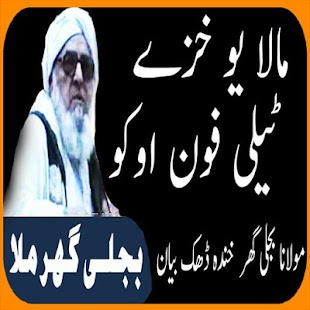 Bijli Ghar Molvi Pashto Bayan_Islamic Bayan Pashto - náhled