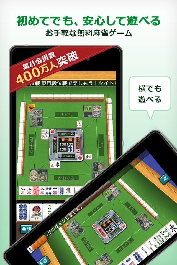 JanNavi-Mahjong-Online 麻雀 雀ナビ- screenshot