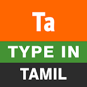 Type in Tamil (Easy Tamil Typing)