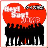 クイズ検定forHey! Say! JUMP