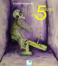 Photo: 5 ημέρες σιωπής, Ελένη Καζάρα, Εκδόσεις Σαΐτα, Μάιος 2015, ISBN: 978-618-5147-39-6, Κατεβάστε το δωρεάν από τη διεύθυνση: www.saitapublications.gr/2015/05/ebook.160.html