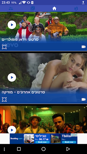 תן שיר screenshot 1