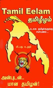 தமிழ் ஈழம் - náhled