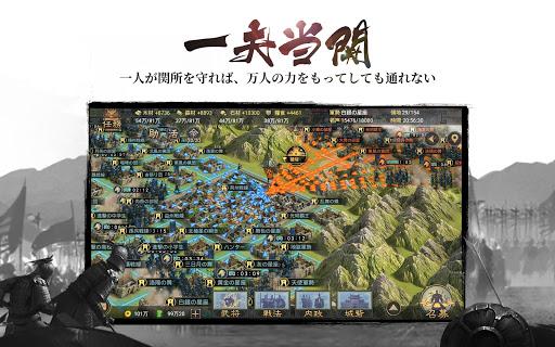 u5927u4e09u56fdu5fd7 apkpoly screenshots 11