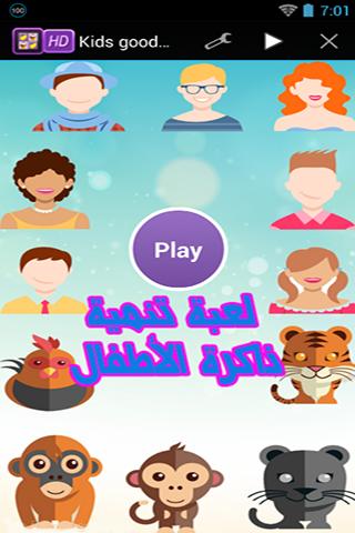 لعبة تنمية ذاكرة الأطفال
