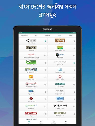 Bangla Newspapers - Bangla News App 0.0.3 screenshots 13