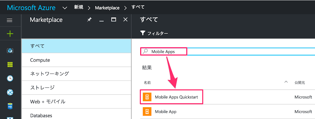 Mobile Apps Quickstartの作成1