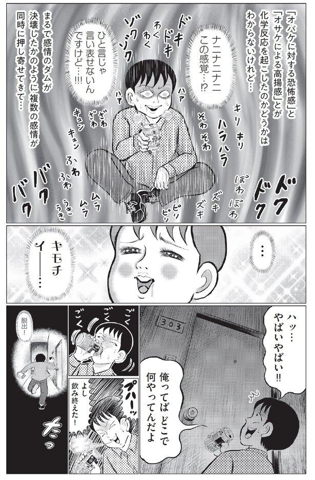 酒 東京 ドラマ 怪奇